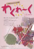 わくわーく1号(2012年11月発行)表紙