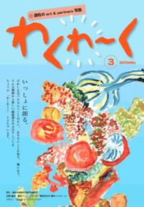 わくわーく3号(2013年9月発行)