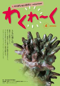 わくわーく4号(2014年3月発行)