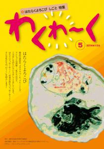 わくわーく5号(2014年10月発行)