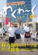 わくわーく6号(2015年3月発行)