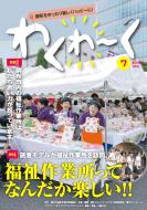 わくわーく7号(2015年10月発行)