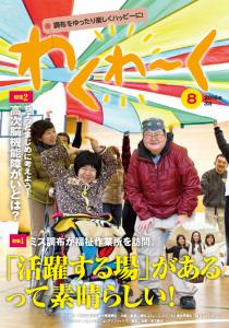 わくわーく8号(2016年3月発行)