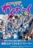 わくわーく9号(2016年10月発行)