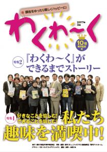 わくわーく10号(2017年3月発行)